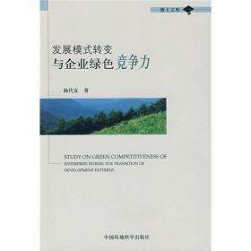 发展模式转变与企业绿色竞争力