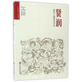 贤润——德育主题教育活动