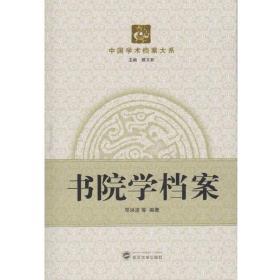 书院学档案武汉大学邓洪波9787307188587