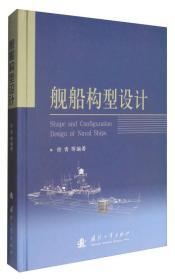 艦船構型設計
