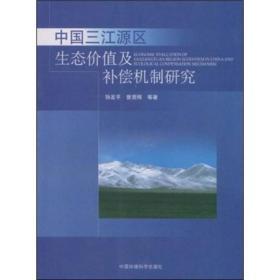 中国三江源区生态价值及补偿机制研究