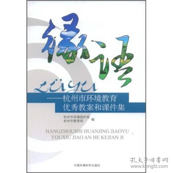 绿语:杭州市环境教育优秀教案和课件集