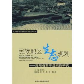 贵州省黎平县案例研究