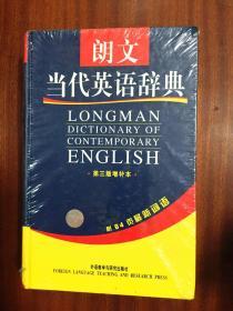 未拆封 LONGMAN DICTIONARY OF CONTEMPORARY ENGLISH 朗文当代英语辞典 第三版增补本