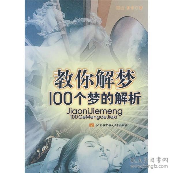 教你解梦:100个梦的解析
