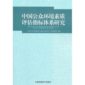 中国公众环境素质评估指标体系研究