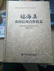 福海县农村信用合作社志