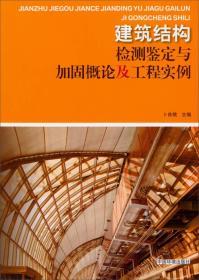 建筑结构检测鉴定与加固概论及工程实例