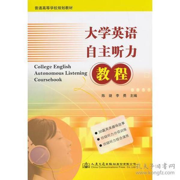 大学英语自主听力教程