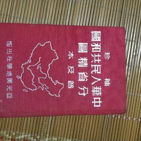 袖珍中华人民共和国分省精图