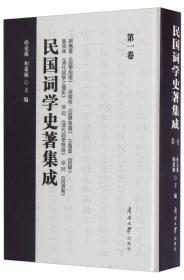 民国词学史著集成(第一卷)