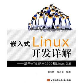 嵌入式Linux开发详解——基于AT91RM9200和Linux 2.6