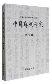 中国苏轼研究(第七辑)