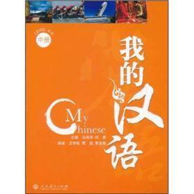 我的汉语(中册)