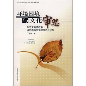 环境困境与文化审思:生态文明进程中温州地域文化的传承与转型