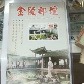 金陵邮坛2007.9