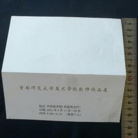 请柬节目单《首都师范大学美术学院教师作品展》  2001年中国美术馆     [柜12-4]