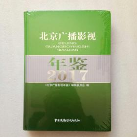北京广播影视年鉴2017(精装、16开)全新未拆封、当天发货