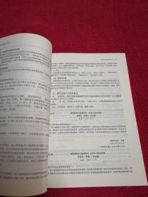 应用写作教程(第3版)/21世纪中国语言文学通用教材