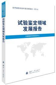 试验鉴定领域发展报告中国国防科技信息中心 编