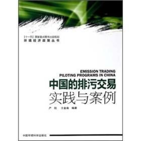 中国的排污交易:案例与实践