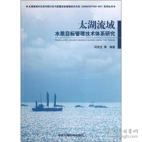 太湖流域水生态功能分区与质量目标管理技术示范(2008ZX07526-007)系列丛书:太湖流域水质目标管理技术体系研究