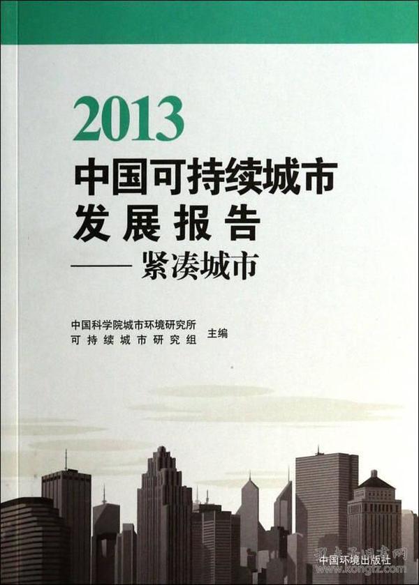 2013中国可持续城市发展报告