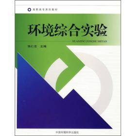 环境综合实验 张仁志 中国环境科学出版社 2007年01月01日 9787802093065