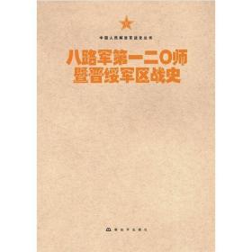 中国人民解放军战史丛书:八路军第一二〇师暨晋绥军区战史