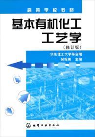 高等学校教材:基本有机化工工艺学(修订版)