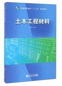 正版二手包邮 土木工程材料 崔德芹同济大学出版社 9787560859156