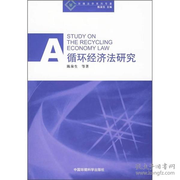 循环经济法研究