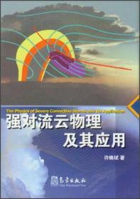 强对流云物理及其应用