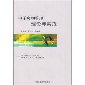 电子废物管理理论与实践