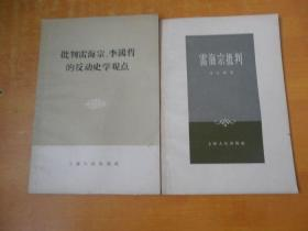 稀见反右文献 ;雷海宗批判、《批判雷海宗、李鸿哲的反动史学观点》【两本合售】品好 看图 一版一印