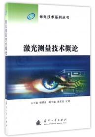光电技术系列丛书:激光测量技术概论