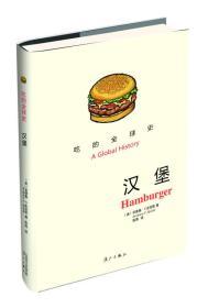 当天发货,秒回复咨询汉堡:吃的全球史:[美]安德鲁·F.史密斯 著:漓江出版社如图片不符的请以标题和isbn为准。