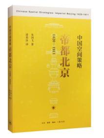 中国空间策略:帝都北京(1420-1911) 9787108047977