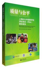 质量与公平:上海2012年国际学生评估项目(PISA)研究报告