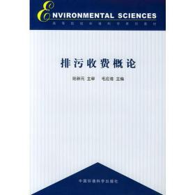 排污收费概论——全国高等院校环境科学专业系列教材