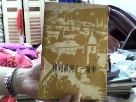穆列希河上一城市(外国小说,老版本,60年1版2印,大32开,85品)/租屋东--架东3横-42