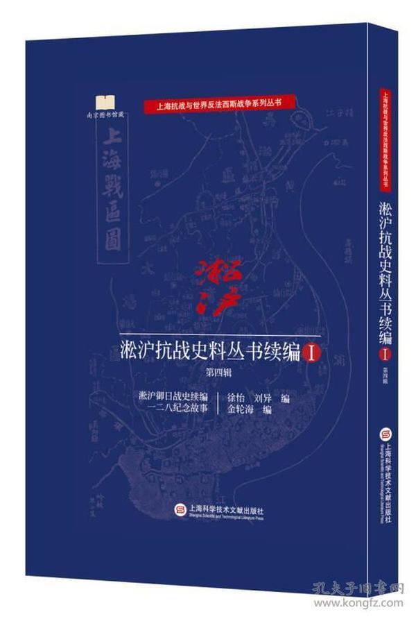 淞沪抗战史料丛书续编:Ⅰ:第四辑