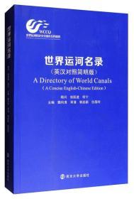 世界运河名录