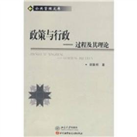 政策与行政过程及其理论 胡象明  北京航天航空大学出版社
