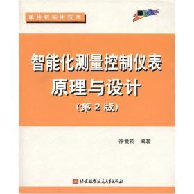 智能化测量控制仪表原理与设计(第2版)