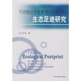 可持续经济发展理论框架下的生态足迹研究
