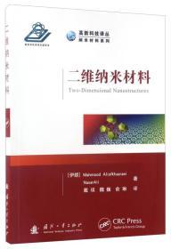 高新科技译丛·纳米材料系列:二维纳米材料
