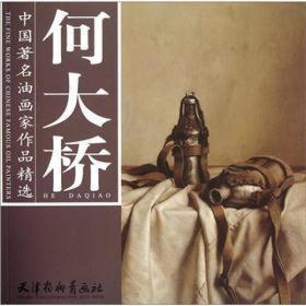 中国著名油画家作品精选:何大桥