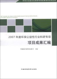 环保公益性行业科研专项经费项目系列丛书:2007年度环保公益性行业科研专项项目成果汇编