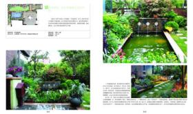 别墅庭园意趣:1/作者北京吉典博图文化传播有限公司/福建科技出版社